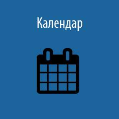 Академия Респонса Календар