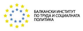 Балкански Институт по Труда и Социалната Политик