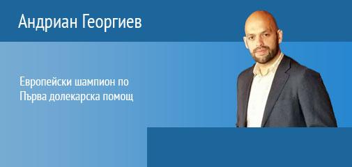 Академия Респонса Лектори Андриан Георгиев