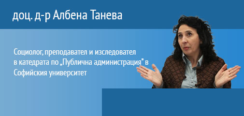 Академия Респонса Лектори доц. д-р Албена Танева