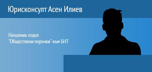 Академия Респонса Лектори юрисконсулт Асен Илиев