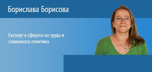 Академия Респонса Лектори Борислава Борисова