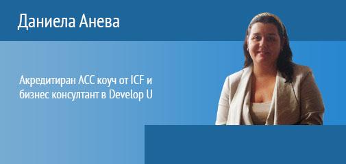 Академия Респонса Лектори Даниела Анева