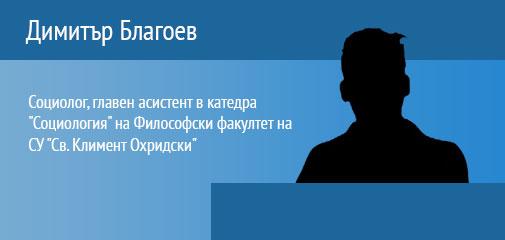 Академия Респонса Лектори Димитър Благоев