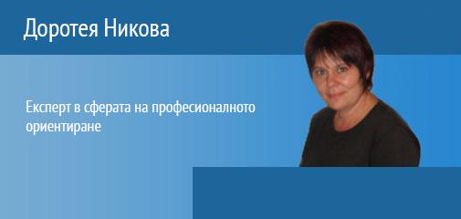 Академия Респонса Лектори Доротея Никова
