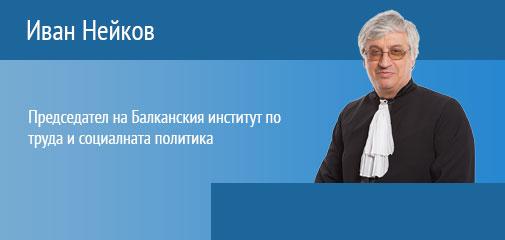 Академия Респонса Лектори Иван Нейков