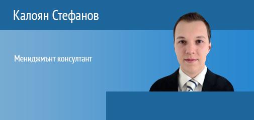 Академия Респонса Лектори Калоян Стефанов