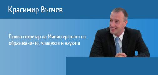 Академия Респонса Лектори Красимир Вълчев