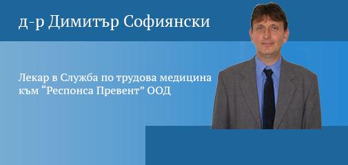 Академия Респонса Лектори д-р Димитър Софиянски