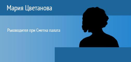 Академия Респонса Лектори Мария Цветанова