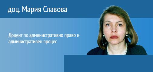 Академия Респонса Лектори доц. Мария Славова