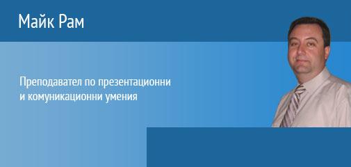 Академия Респонса Лектори Майк Рам