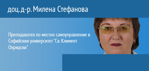 Академия Респонса Лектори доц. д-р Милена Стефанова