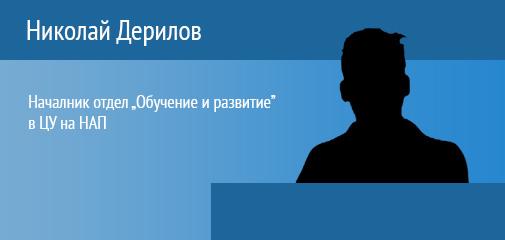 Академия Респонса Лектори Николай Дерилов