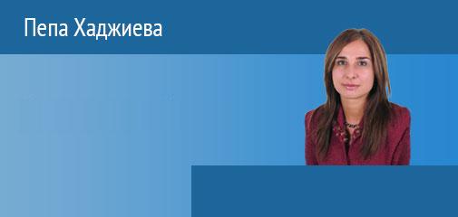 Академия Респонса Лектори Пепа Хаджиева