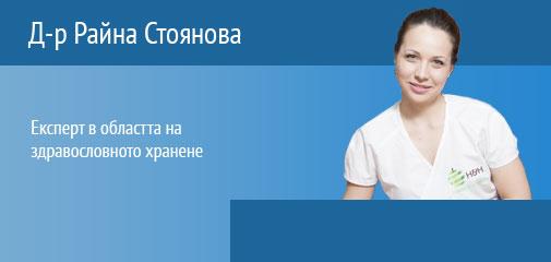 Академия Респонса Лектори Д-р Райна Стоянова