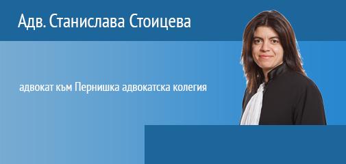 Академия Респонса Лектори адв. Станислава Стоицева