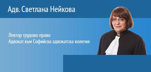 Академия Респонса Лектори адв. Светлана Нейкова