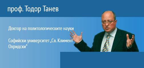 Академия Респонса Лектори проф. Тодор Танев
