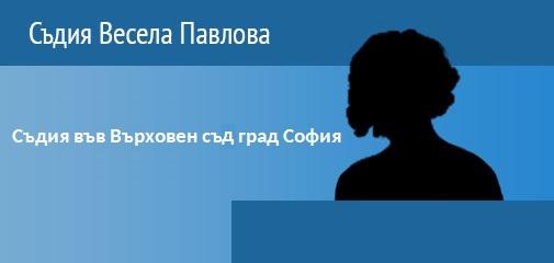 Академия Респонса Лектори съдия Весела Павлова