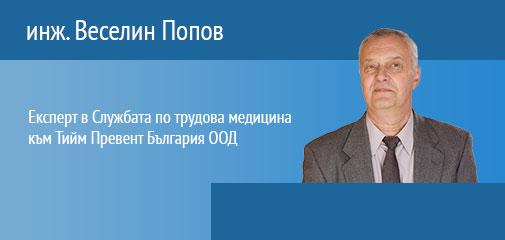 Академия Респонса Лектори инж. Веселин Попов
