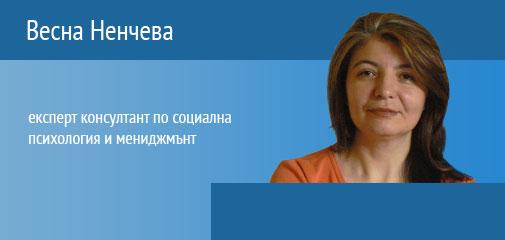 Академия Респонса Лектори Весна Ненчева
