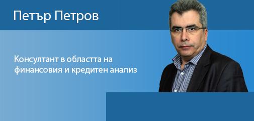 Академия Респонса Лектори Петър Петров
