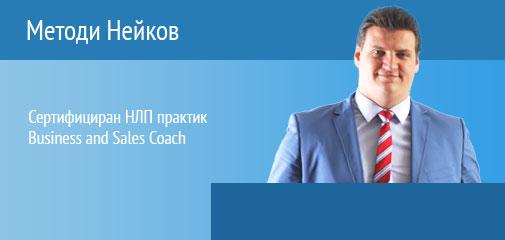 Академия Респонса Лектори Методи Нейков