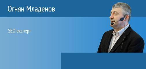 Академия Респонса Лектори Огнян Младенов