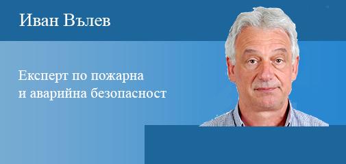 Академия Респонса Лектори Иван Вълев