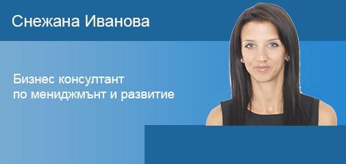 Академия Респонса Лектори Снежана Иванова