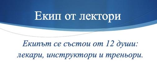 Академия Респонса Лектори Екип от лектори