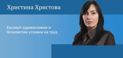 Академия Респонса Лектори Христина Христова