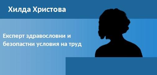Академия Респонса Лектори Хилда Христова